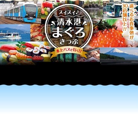 【清水港を満喫♪】清水港まぐろきっぷ付プラン♪朝食無料・駐車場無料・大浴場完備