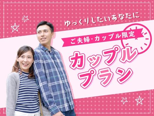 【室数限定!】カップル・ご夫婦におススメ!お二人でのお出かけに!セミダブルプラン!