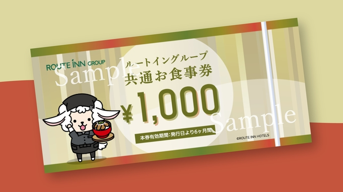 ルートイングループ共通お食事券1000円付+朝食バイキング無料+駐車場無料!楽天トラベル限定!