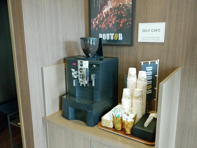 ロビー ウェルカムコーヒー♪ごゆっくりどうぞ♪