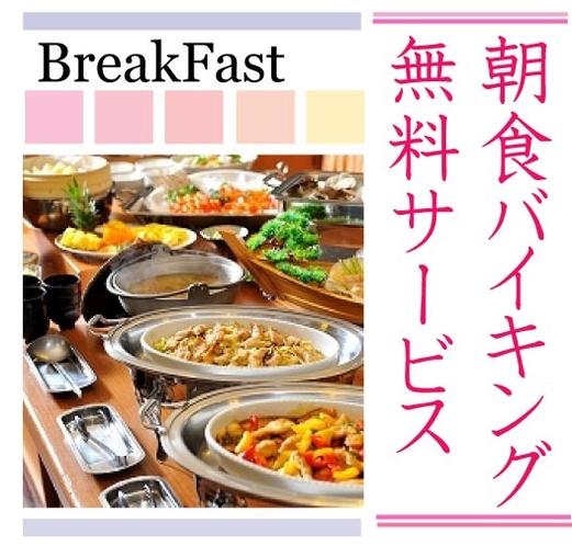 1日の活力あるスタートに!朝食バイキング無料サービス!