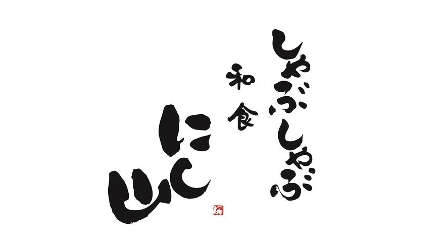和食 にし山