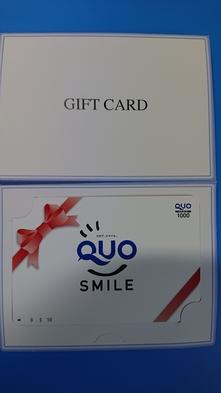 【朝食付き】QUOカード 1,000円付き プラン