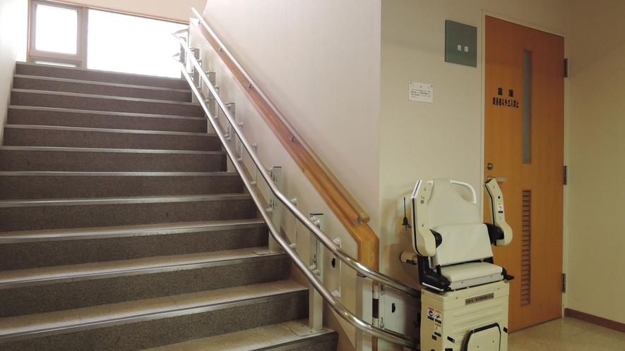 *館内設備/階段に昇降機を備え付けており、足が不自由な方も安心してご利用いただけます。