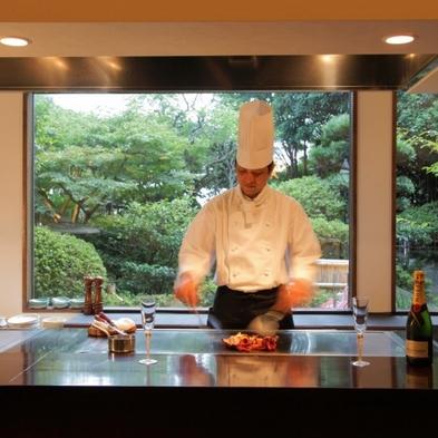 【鉄板焼ステーキプラン】地元有名レストランでの夕食&庭園露天風呂付客室