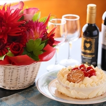 記念日にはケーキとワインでお祝い(お花の手配も別途承ります)
