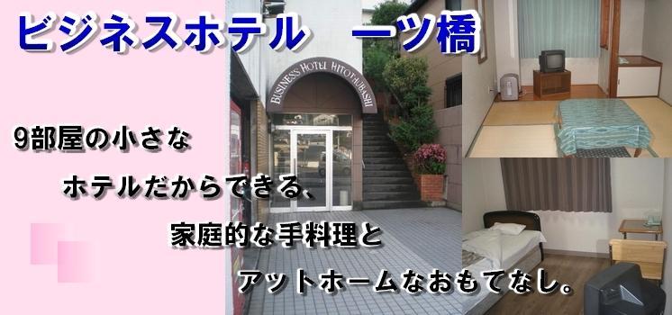 ホテル 長崎 市 ビジネス