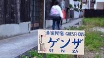 ・漁家民宿ゲンザ ゲストハウスGENZA看板