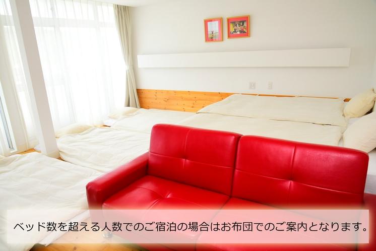 ベッド数を超える人数でのご宿泊の場合はお布団のご提供となります。