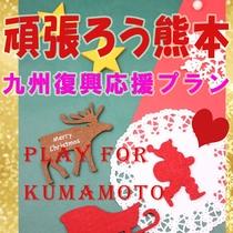 【九州復興応援プラン】旅行で熊本を元気に!期間限定で実施中★☆彡