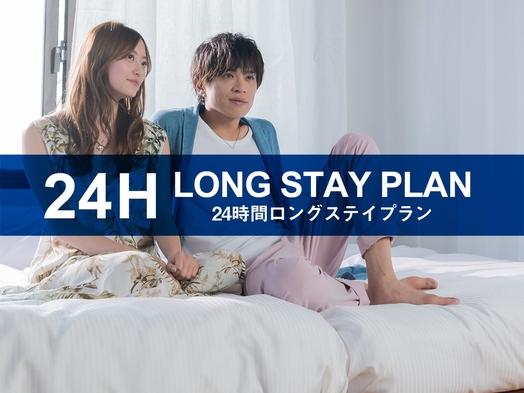 【LongStay】12時イン〜翌12時アウト・最大24時間滞在【Wi-Fi 無料♪】【素泊り】