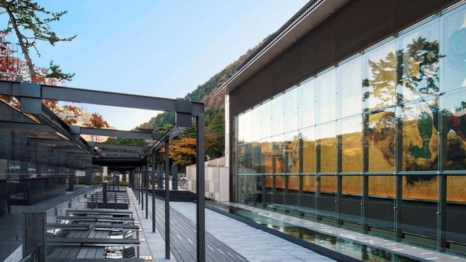 【岡田美術館入館券付】箱根の美とやすらぎ旅 1泊2食付ご宿泊プラン