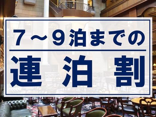 【連泊割】7〜9泊までの連泊でお得にステイ!(朝食付)
