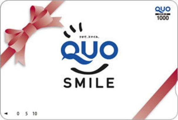 【ビジネス応援】QUOカード1,000円付き(朝食付)〜駐車場無料〜【北関東魅力プラン】