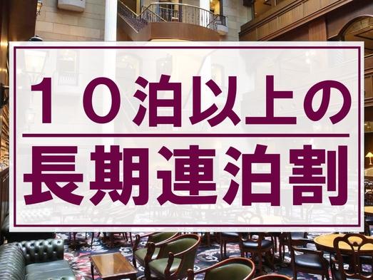 【長期連泊割】10泊以上の長期滞在におすすめ!(朝食付)