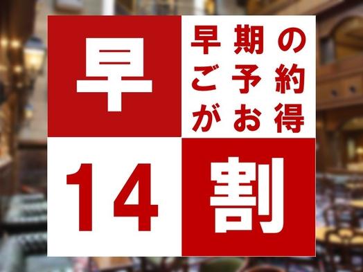 【早割14】14日前の予約がお得!早割プラン(朝食付)〜駐車場無料〜