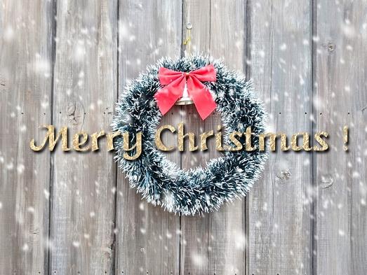 【X'mas2021】聖なる夜に!夜景を眺めながら本格フレンチのクリスマスディナー(2食付)