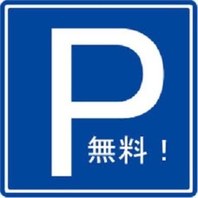 【秋冬旅セール】【スタンダードプラン(朝食付)】〜駐車場無料〜