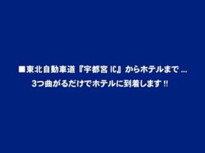 宇都宮ICからホテル①