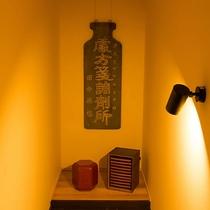 客室流水 湊町の時の流れを感じさせてくれる、いぶし銀の味わいを持つ梁(はり)や漆喰壁