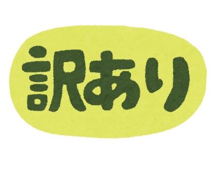 ペット可訳アリ森の中の4ベッド ペット別料金2000円/1頭