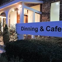 【レストラン】志摩の食材を使った料理をご賞味下さい