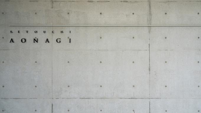 【基本プラン】 Stay at Aonagi<夕朝食付>