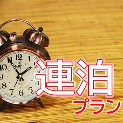 【連泊割引】2連泊以上で★宿泊料金10%OFF★沖縄をしっかり楽しむなら連泊でお得に♪