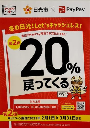 【日光市×ペイペイ第2弾】PayPay支払いで最大20%戻る還元キャンペーン再び開催!