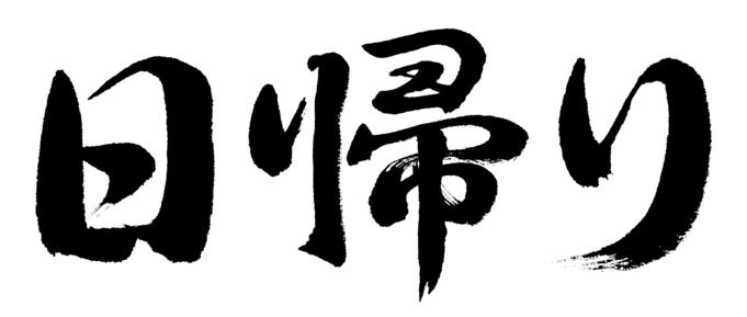 【日帰り】テレワークプラン☆ 8時〜19時の間で最大8時間ご利用OK☆【赤羽駅】 ★WiFi無料★