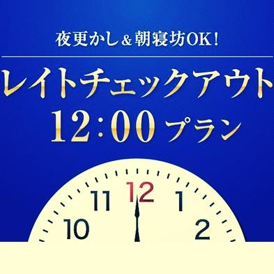 【レイトチェックアウト】お昼12時まで滞在可能!【素泊まり】【赤羽駅】