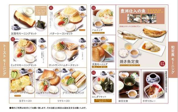 朝食付きプラン☆【ウェルカムドリンクサビス】赤羽駅