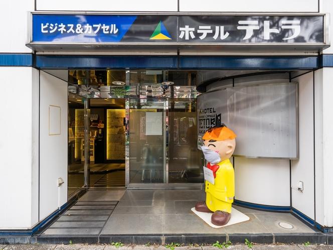 ホテル入り口 Hotels appearance from outside