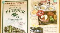 *海が見えるレストラン【FLIPPER(ふりっぱー)】
