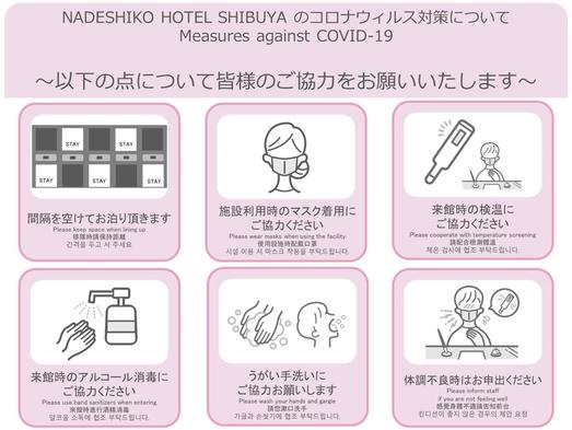 【17:00チェックイン】夕方5時からのチェックインでお得!渋谷を満喫・豪華アメニティ付き