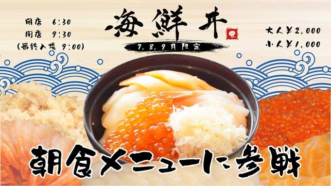 【楽天限定】【日にち&室数限定12,000ポッキリプラン!!】≪朝食付≫