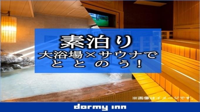 【最上階天然温泉!大浴場×サウナでととのう!】ドーミーインスタンダードプラン!!<素泊まり>