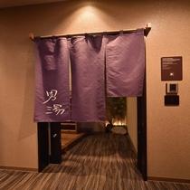 ◆男性大浴場入り口