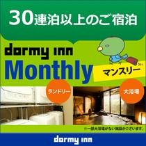 ◆【宿泊プラン】マンスリープラン(30泊以上からご予約可能となります)