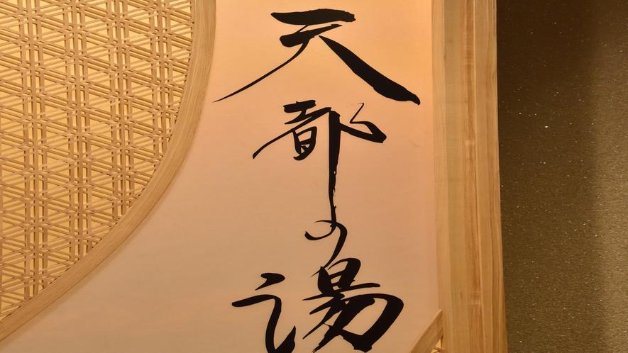 ◆最上階9階男女別大浴場~天都の湯~◆ 【営業時間】15:00~翌10:00
