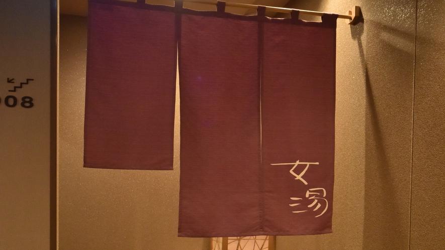 ◆女性大浴場入り口◆ 【営業時間】15:00~翌10:00