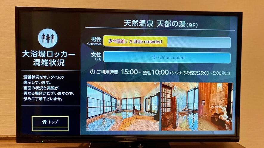 ◆大浴場混雑状況◆ 客室テレビにて混雑状況をお知らせしています。