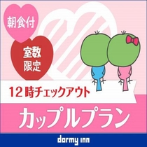 ◆【宿泊プラン】室数限定!!12時チェックアウト可能♪【カップルプラン】