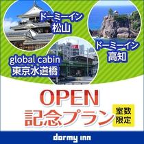 松山&水道橋&高知オープンプラン