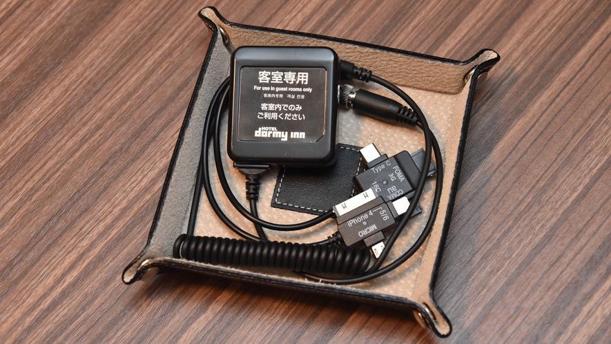 ◆各社対応充電器◆ ※フロントにて貸出しております。