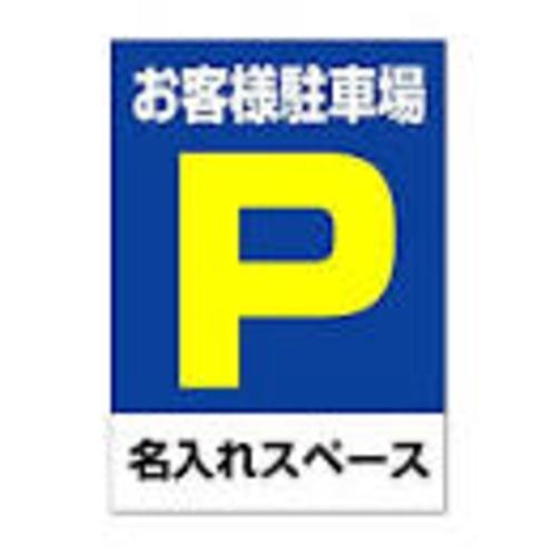 無料駐車場パーキング