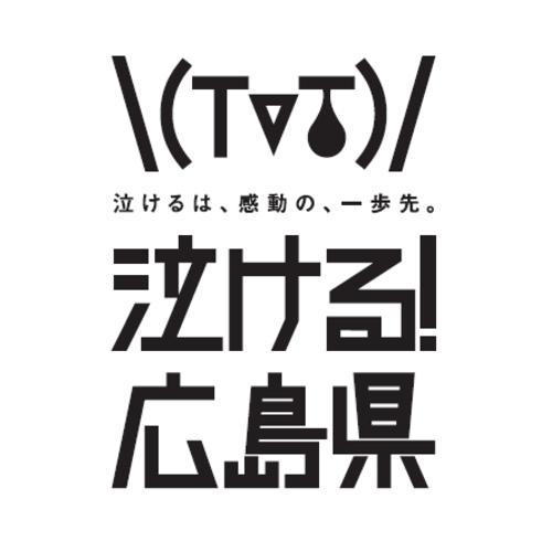 【泣ける!広島県】泣けるのは、感動の、一歩先。\(T▽T)/