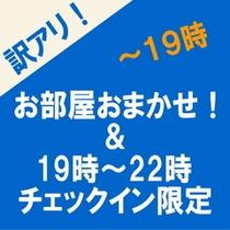 【訳アリ】お部屋おまかせ&19時以降のレイトチェックインでその分お得!