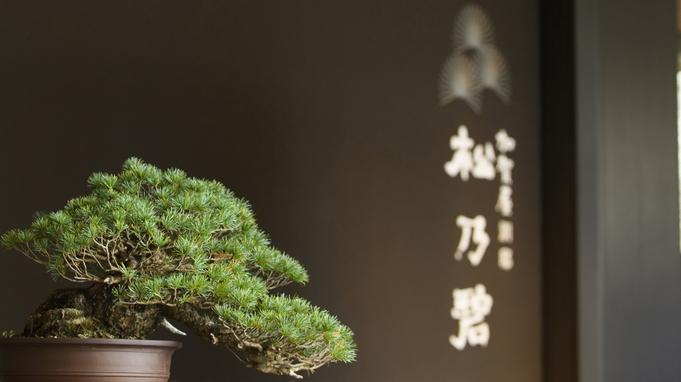<敬老の日・勤労感謝の日>松乃碧のおもてなしと静寂を楽しむ大人旅 〜贈り物付き〜