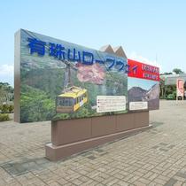 **山頂駅まで6分!ゴンドラから洞爺湖や昭和新山のパノラマビュー。山頂には遊歩道もあります